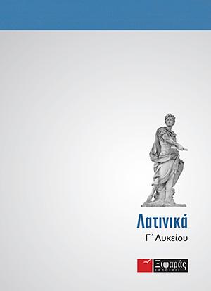 ΛΑΤΙΝΙΚΑ Γ΄ ΛΥΚΕΙΟΥ