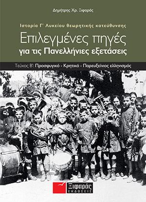 ΕΠΙΛΕΓΜΕΝΕΣ ΠΗΓΕΣ ΙΣΤΟΡΙΑΣ, ΤΧ. Β΄