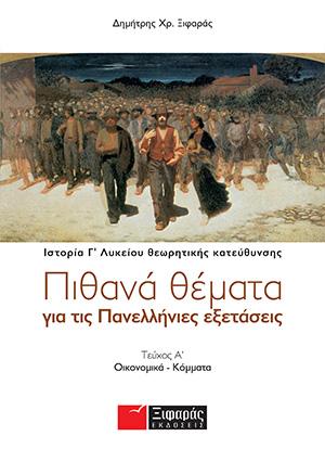 ΠΙΘΑΝΑ ΘΕΜΑΤΑ ΙΣΤΟΡΙΑΣ, ΤΧ. Α΄