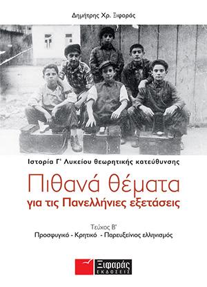 ΠΙΘΑΝΑ ΘΕΜΑΤΑ ΙΣΤΟΡΙΑΣ, ΤΧ. Β΄